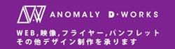ANOMALY D WORKS WEBサイト、3DCG映像、フライヤー、名刺、パンフレット、その他デザイン制作を承ります